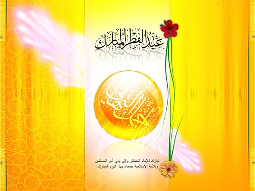 """Islamic Wallpapers (128) • <a style=""""font-size:0.8em;"""" href=""""http://www.flickr.com/photos/125574589@N06/14721392011/"""" target=""""_blank"""">View on Flickr</a>"""