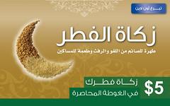 (Alsham Humanitarian Reconstruction Foundation) Tags: foundation humanitarian reconstruction emaar  zekat  alsham           wwwemaaralshamcom
