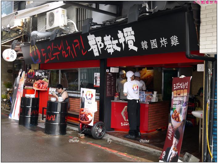 台北 中山站 都教授韓式炸雞 (1).JPG