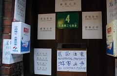 Please (jubirubas) Tags: china shanghai