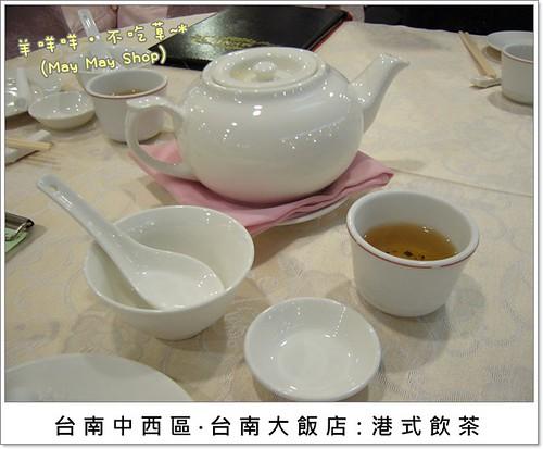 【餐廳2009】台南中西區.台南大飯店港式飲茶,$480吃到
