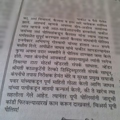I had written a blog post... (merqri) Tags: newspapers positive marathi uplifting uploaded:by=flickstagram instagram:photo=79164741131425686636853993