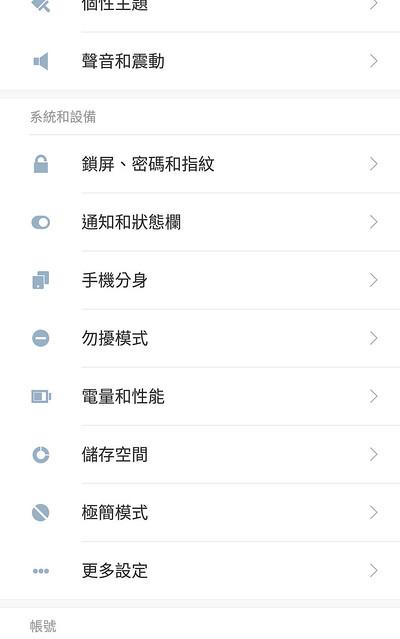 Screenshot_2016-10-28-18-19-46-058_com.android.settings_02