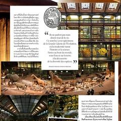 """บทความสร้างสรรค์เรื่องใหม่ของ เรวัฒน์ ชำนาญ ชื่อ โถงแกลเลอรีแห่งวิวัฒนาการ ที่สามารถติดตามอ่านเรื่องเต็มได้ในลิปส์ฉบับล่าสุด ขอบคุณครับผม ... """"Ils ne parlent pas mais disent tout de la vie. Ce sont les 7,000 spécimens de la Grande Galerie de l'Évolution,"""