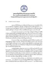 20140623จม.เปิดผนึกสภาทนายความ กรณีไทยถูกลด อันดับ
