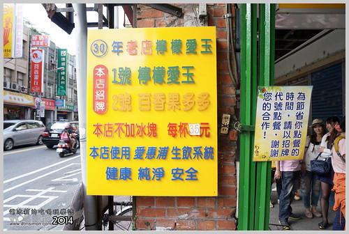 中山路無名檸檬愛玉03