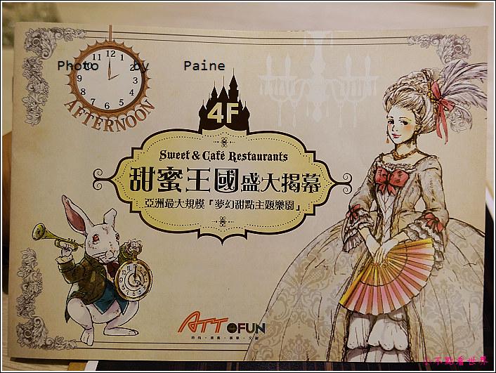 台北信義區ATT 4 FUN 甜蜜王國.JPG