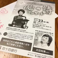 2016/10/29 当選しました!「114銀行心の詩コンサート」今から楽しみ(^^) #114銀行 #太田裕美 #樫山文枝 #心の詩コンサート