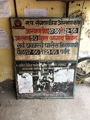 Thane Railway Station ST Bus Stand (Depot) (Reservation office) MSRTC timing (YOGESH CHOUGHULE) Tags: thanerailwaystationstbusstanddepotreservationofficemsrtctiming thane railway station st bus stand depot reservation office msrtc timing