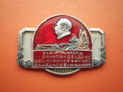 "Mao Zedong's Poems ""Yi Qin e - Loushanguan""   - (Spring Land ()) Tags: mao zedong badge china"