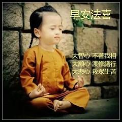 4551571489133_jpg (  ) Tags: amitofu namo amitabha