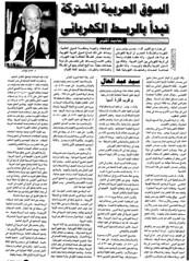 السوق العربية المشتركة بالربط الكهربائى (أرشيف مركز معلومات الأمانة ) Tags: مصر حسن العربية بين يونس اكتوبر الدول وزير الكهرباء الربط الكهربائى 2yxytdixic0g2kfzg9iq2yjyqnixic0g2yjystmk2leg2kfzhnmd2yfysdio 2kfyosdyrdiz2yyg2yrzinmg7w