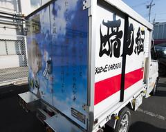 _D8E5181- (Rucal) Tags: higashiibarakigun ibarakiken  jp 2016 201611 nikon d800e