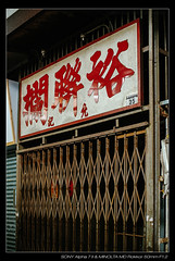 DSC09284 (YKevin1979) Tags: hongkong  yaumatei yaumateiwholesalefruitmarket   sony ilce7m2 a7ii a7m2 minolta rokkor manualfocus  md f12 50 50mm