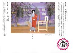 Kyo Odori 1984 004 (cdowney086) Tags: miyagawacho kyoodori wakayagi    1980s geiko geisha   fumich