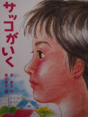 (hoshinosuna bega) Tags: birthday favorite senior girl cake japan that lunch book is team healthy baseball brother books it how bookcover through drawn incident author meetings fellow izumi keiko gam sacco grows vividly saccogoes p6131429