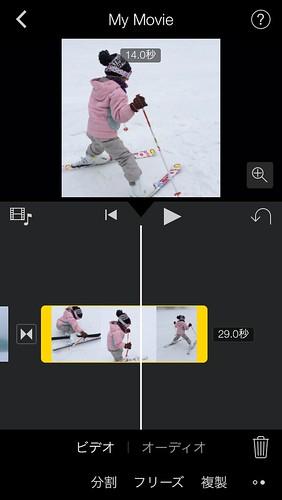 iMovieで動画編集