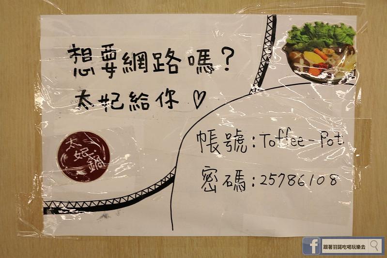 小巨蛋平價火鍋太妃鍋14