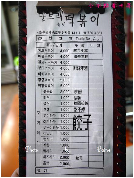 仁寺洞要吃嗎?年糕鍋 (7).JPG
