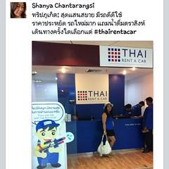 อีกหนึ่งความภูมิใจจากไทยเร้นท์อะคาร์  ที่ลูกค้าท่านไหนๆใช้บริการแล้วก็ต้องติดใจจนต้องบอกต่อ ^^   ขอบคุณภาพน่ารักๆจากคุณ Shanya Chantarangsi ที่ถ่ายส่งมาฝากทีมงานให้ชื่นใจก้นด้วยนะคร๊าบบ   ใครที่แวะมาใช้บริการหรือแค่ผ่านมาเยี่ยมเยียนเราที่สาขา  ถ่ายรูปแล้ว