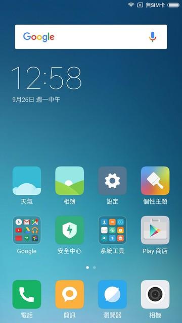 Screenshot_2016-09-26-12-58-07-914_com.miui.home