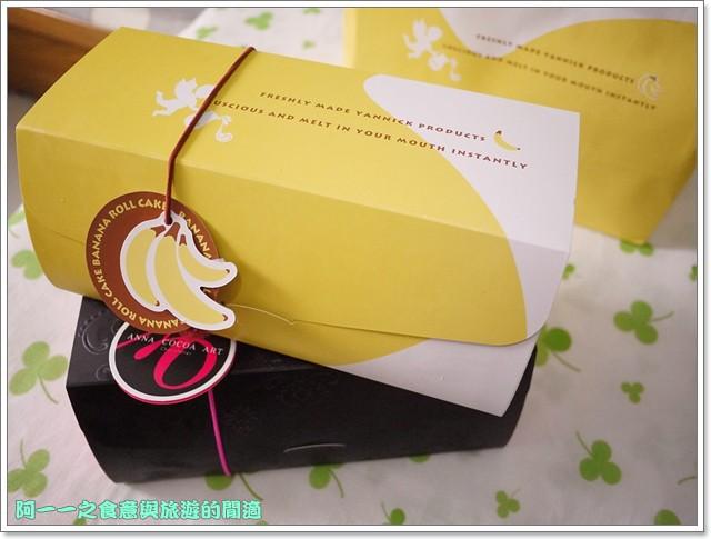 團購美食亞尼克生乳捲巧克力香蕉image003