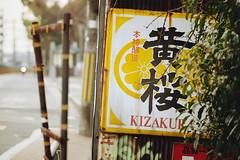 """Kizakura"" (Eric Flexyourhead) Tags: old city urban detail sign japan bokeh sake worn   weathered osaka kansai  fragment sak ishibashi ikeda  75mm zd kizakura    ikedashi olympusem5 mzuikodigital75mmf18"