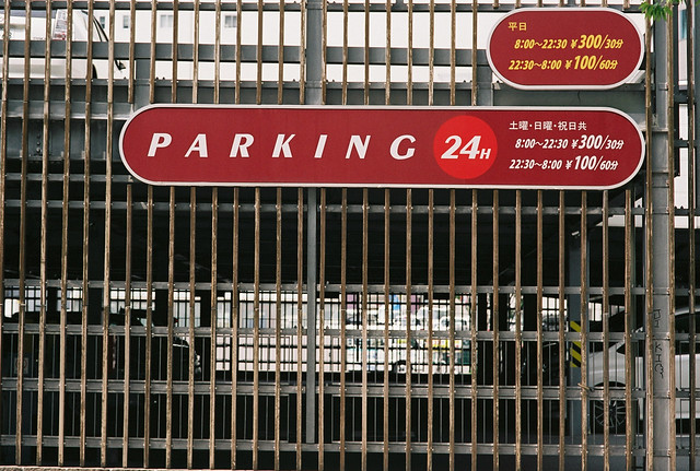 立体駐車場の高さ制限の平均・高さ制限が原因で事故した場合の対処法