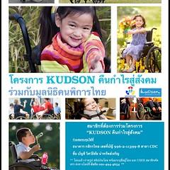 """ข่าวสารดีๆ...เพื่อแบ่งปัน สำหรับเพื่อนและสมาชิกผู้มีจิตอาสา  บริษัท คัดสรรร่วมกับมูลนิธิคนพิการไทย ได้จัดทำโครงการ """"kudsonคืนกำไรสู่สังคม"""" โดยร่วมสมทบทุนได้ที่ ธนาคาร กสิกรไทย เลขที่บัญชี 996-2-11399-8 สาขา CDC ชื่อบัญชี วิศว์ธิชัย นำทรัพย์เจริญ หรือสอบถา"""