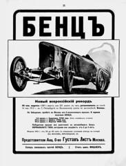 1913-06.  12.  35 (foot-passenger) Tags:  june 1913    russianstatelibrary rsl russianillustratedmagazine