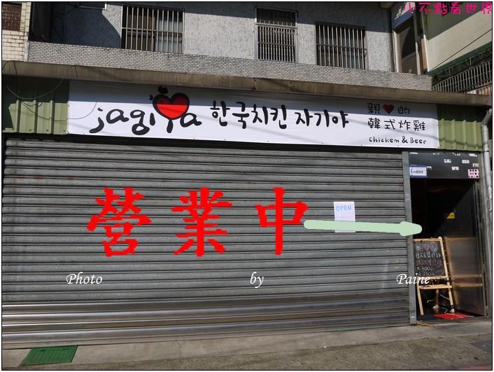 八德親愛的韓式炸雞 (1).JPG