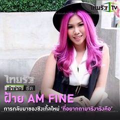 """เตรียมพบกับ """"ฝ้าย AM Fine"""" จะมาพูดคุยในรายการถึงการกลับมากับซิงเกิ้ลใหม่ """"ที่อยากถามจริงจริงคือ"""" ส่งตรงไทยรัฐทีวี ในเช้าข่าวชัด เวลา 8.00 น. หรือชมออนไลน์ www.thairath.tv #FaiiAmFine #ที่อยากถามจริงจริงคือ #Thairath #ThairathTV"""
