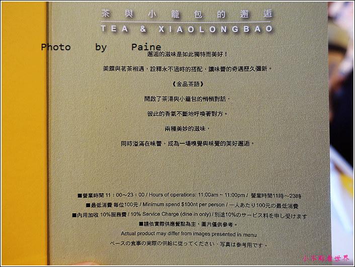 台北金品茶語 (2).JPG