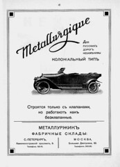 1913-04.  08.  41 (foot-passenger) Tags:  april 1913    russianstatelibrary rsl russianillustratedmagazine