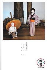 Gion Odori 1981 004 (cdowney086) Tags:  gionhigashi gionodori fujima   1980s geiko geisha