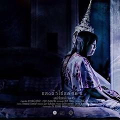 ทีเซอร์ หนังสั้นล่าสุด!!! ผลงานการ แสดงจากคุณ สกาวรัตน์ นักแสดงที่ Actor Club : รับสมัคร รับจัดหา  นักแสดง ตัวประกอบ สตั้นแมน ฯ เว็บ http://actors-club.s2space.com/  --- ดูคลิป ที่ลิ้งค์นี้... http://m.youtube.com/watch?index=2&list=PLpIyYF_RbOMSfaxTEbKgy