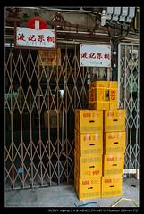 DSC09277 (YKevin1979) Tags: hongkong  yaumatei yaumateiwholesalefruitmarket   sony ilce7m2 a7ii a7m2 minolta rokkor manualfocus  md wrokkor 28mm f2