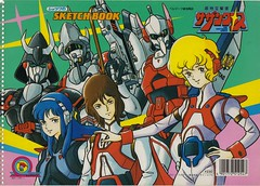 The sketchbook cover art Super Dimention Cavarly Southern Cross (yuiyuasa) Tags: super dimention cavarly southern cross robotech danasterling novasatori mariecrystal sho showanote coverart sketchbook