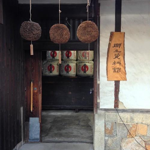 坂越の奧藤商事さんの「奥藤酒造郷土館」