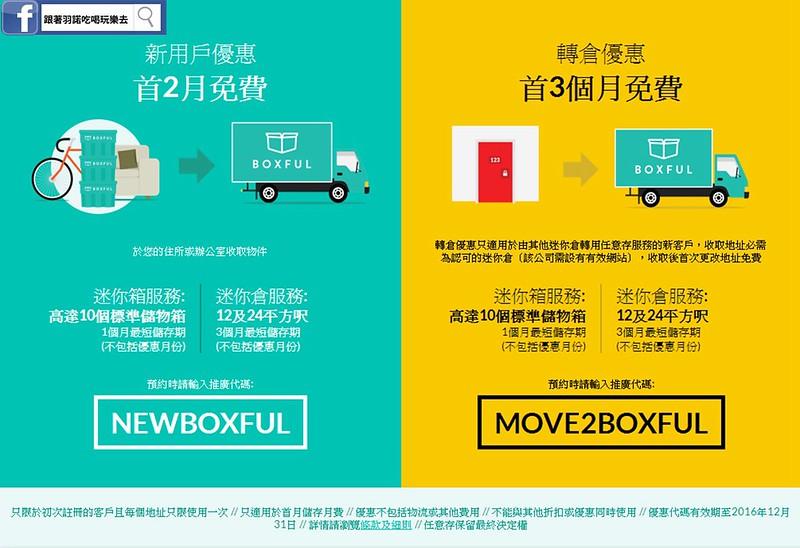 Boxful 任意存05
