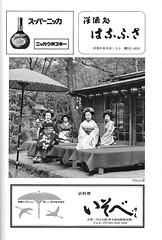 Gion Odori 1981 017 (cdowney086) Tags:  gionhigashi gionodori fujima   1980s geiko geisha   maiko  kanofumi tsunehisa naoko somey