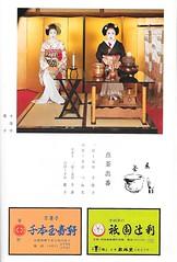 Gion Odori 1980 007 (cdowney086) Tags: gionhigashi fujima gionodori    1980s geiko geisha   maiko  otemae  ohikae