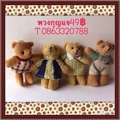 ถูกมากๆ49บาทราคาเดียว พวงกุญแจตุ๊กตาหมี พร้อมส่งทุกแบบแฟชั่นเกาหลีนำเข้าร้าน LOTUSNOSS.COM  โทรสั่งของกับ พี่โน๊ต/พี่เจี๊ยบ : 083-1797221, 086-3320788, LINE User ID : lotusnoss และ lotusnoss.com เว็บไซต์ lotusnoss.com, email : lotusnote1@gmail.com  ขนาด 1