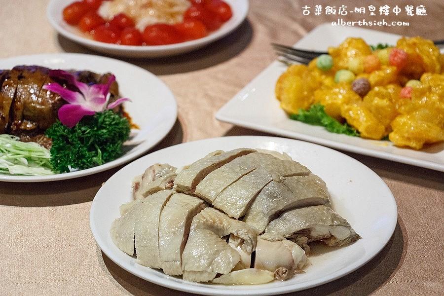 桃園中壢.古華花園飯店-明皇樓中餐廳