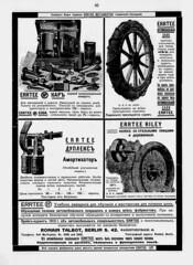 1913-02.  03.  46 (foot-passenger) Tags: 1913      russianstatelibrary russianillustratedmagazine automobilist