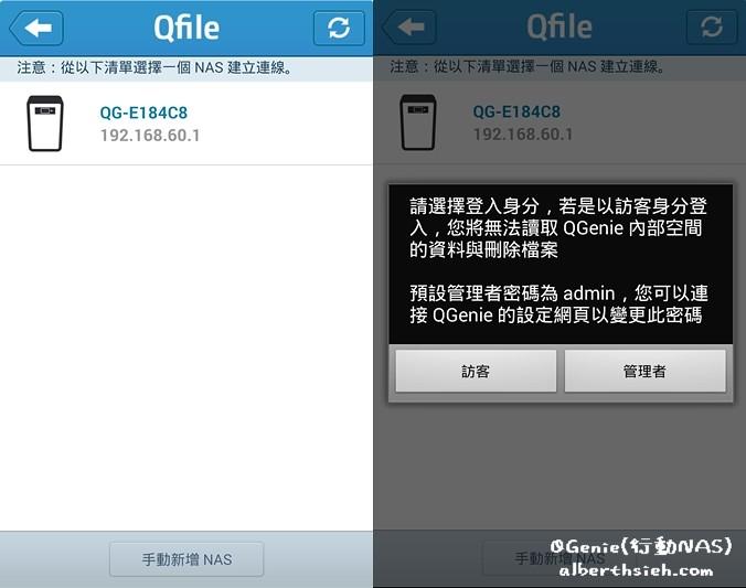 【NAS開箱文】QNAP.QGenie