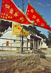 Hau Wong Temple, Tai O, Lantau Island 1992 (zorro1945) Tags: china red hk temple hongkong asia colours flags asie 1992 chine taoism lantauisland lantau honkers taio animism pennants confucianism chinesesymbols hauwongtemple flickrtravelaward