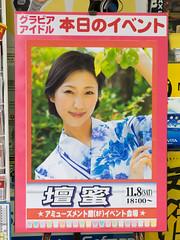 「グラビアアイドル 本日のイベント 壇蜜 11.8(SAT)」ソフマップ アミューズメント館