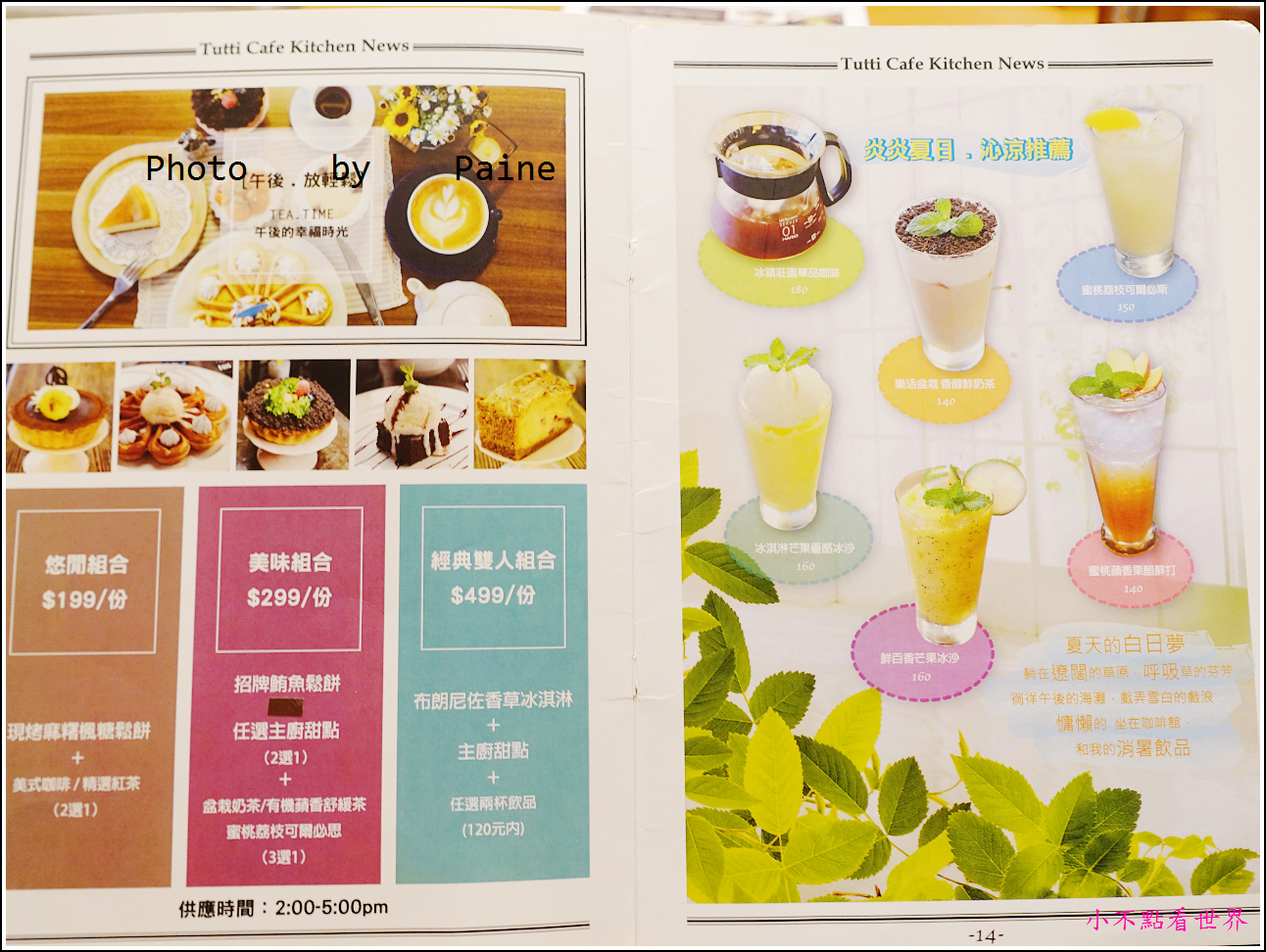 台北tutti cafe (13).JPG