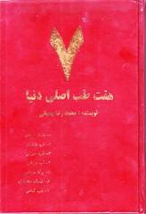 دایرة المَعارف کامل هفت طبّ اصلی دنیا (جلد اوّل)، چاپ ۱۳۷۸.  نویسنده: استاد محمّدرضا یحیایی